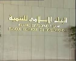 البنك الإسلامي للتنمية يعلن عن وظائف شاغرة ننشر التفاصيل