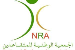 الجمعية الوطنية للمتقاعدين تعلن عن وظيفة مدير عام لها