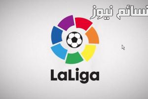 نتائج قرعة الدوري الأسباني اليوم .. تعرف على جدول مباريات الدوري الأسباني 2017 / 2018 ومباريات ريال مدريد وبرشلونة