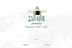 المسار الالكتروني وزارة الحج Haj Gov Sa بوابة التسجيل في الحج مع كيفية الاشتراك