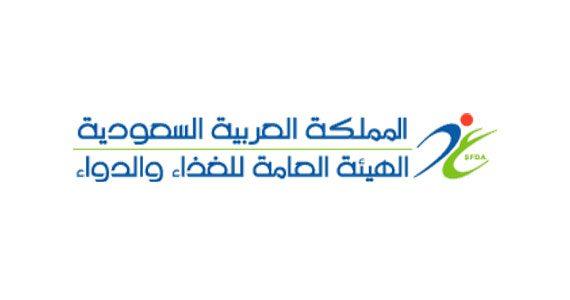 الهيئة العامة للغذاء والدواء تعلن عن وظائف شاغرة للذكور والاناث