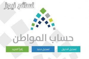 رابط بوابة وزارة العمل والتنمية الإجتماعية 1438 مع موعد صرف الدعم في برنامج حساب المواطن السعودي 2017