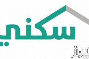 رابط الاستعلام عن مستفيدي الدفعة السادسة من بوابة سكني عبر موقع وزارة الاسكان sakani وطريقة الإستعلام شرح كامل