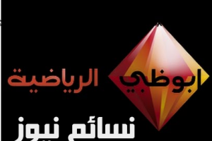 تردد قناة أبو ظبي الرياضية 2017 الناقل لمباريات الوحدة الإماراتي في البطولة العربية للأندية وجميع مباريات المسابقة