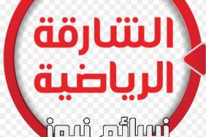 تردد قناة الشارقة الرياضية 2017 الناقلة للعديد من المباريات الصيفية المهمة .. ترددsharjah sport