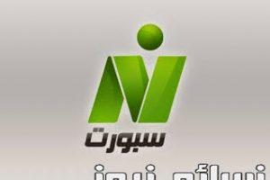 تردد قناة النيل الرياضية 2017 الجديد للإستمتاع NILE SPORTومتابعة كلاسيكو الاهلى والزمالك