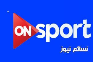 تردد قناة اون سبورت on sport لكل مباريات دوري أبطال العرب مجانا بالجودة العالية HD على قمر نايل سات