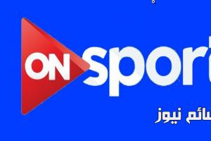 تردد قناة اون سبورت 2017 التي تنقل مباريات البطولة العربية ولقاءات الزمالك والاهلى مجانا وبالجودة العالية