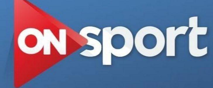 تردد قناة اون سبورت اتش دي 2017 الجديد الناقلة لمباراة الاهلى والزمالك على النايل سات ON SPORT HD