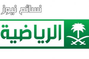 تردد قناة السعودية الرياضية saudi sport 2017 لمتابعة مباراة النصر في البطولة العربية اليوم أمام الزمالك وأخبار الكرة السعودية