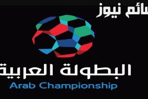 جدول مباريات البطولة العربية للأندية 2017 مع مواعيد المباريات والملاعب المستضيفة والتوقيت
