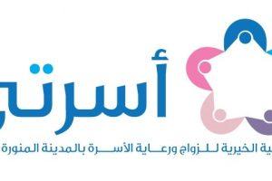 17 وظيفة تعلن عنها جمعية أسرتي بالمدينة المنورة للذكور والإناث