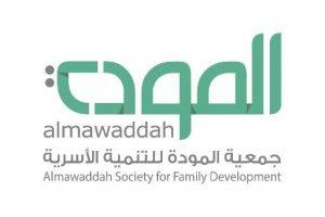 شركة المودة للتنمية الأسرية تعلن عن وظائف شاغرة