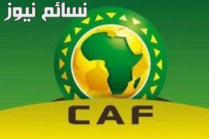 جدول مباريات ربع نهائي دوري أبطال أفريقيا 2017 .. تعرف على مواعيد المباريات والملاعب المستضيفة