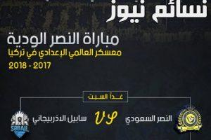 نتيجة مباراة النصر وسابيل اليوم وملخص اهداف المباراةالودية ضمن معسكر العالمي بعد إلغاءها في الدقيقة 20