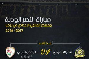 نتيجة مباراة النصر وعمان اليوم في معسر العالمي الإعداديوملخص اهداف العالمي أمام العماني الأولمبي