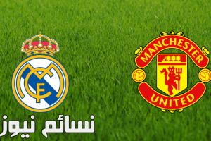 نتيجةمباراة ريال مدريد ومانشستر يونايتد اليوموملخص أهداف الكأس الدولية للأبطال بتفوق الشياطين الحمر بركلات الجزاء