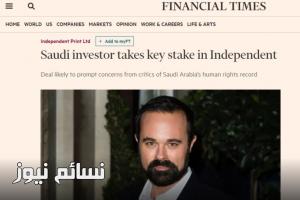 """سعودي يتمكن من الحصول على حصة كبيرة في الصحيفة البريطانية الضخمة """"إندبندنت"""""""