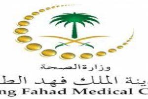 مدينة الملك فهد الطبية تعلن عن وظائف شاغرة