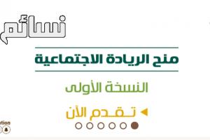 فتح باب التقديم لمنح الريادة الإجتماعية 1438 من مؤسسة الملك خالد .. رابط ومواعيد التقديم وشروط الحصول على منح