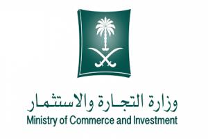 وزارة التجارة والاستثمار تعلن عن وظيفة شاغرة