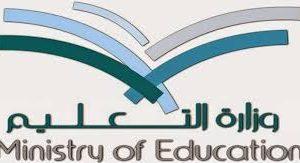 44 وظيفة شاغرة بوزارة التربية والتعليم ننشر التفاصيل