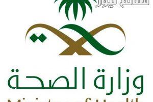 تعرف على نظام رعاية المواطن الجديد الذي أعلنت عنه وزارة الصحة السعودية … برنامج التحول المستقبلي والمراحل