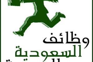 وظائف السعودية للذكور والإناث ننشر التفاصيل