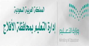3d2604409 مدارس الأفلاج تعلن عن وظائف حراس شاغرة. وظائف السعودية اليوم، أعلنت إدارة  التعليم بمحافظة ...