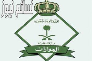 """""""الغاء رسوم المرافقين"""" حقيقة الخبر المنسوب إلى صحيفة عكاظ السعودية"""