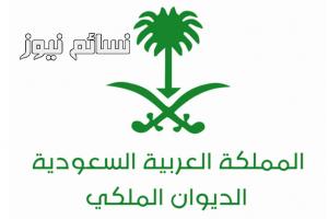 الديوان الملكي ينشر بيانا حول المسجد الأقصى وإتصالات الملك سلمان لإعادة فتحه مرة أخرى