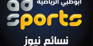 تردد قناة أبو ظبي الرياضية 2017
