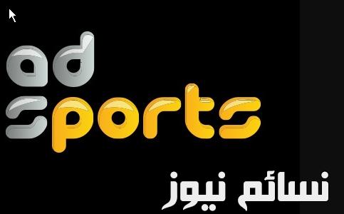 تردد قناة أبو ظبي الرياضية الجديد الناقل لفعاليات مباريات البطولة العربية للأندية على قمر نايل سات مجانا بدون تشفير