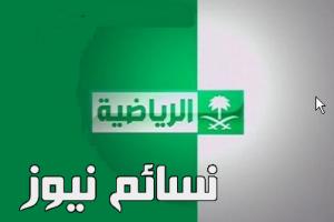 تردد قناة السعودية الرياضية 2017 الجديد على قمر نايل سات وعرب سات الناقلة لمباريات المنتخب السعودي