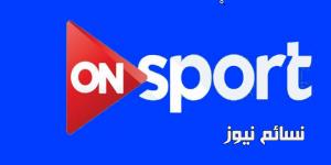 تردد قناة اون سبورت 2017