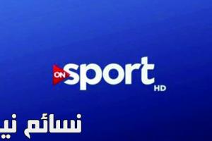 تردد قناة اون سبورت الجديد الناقلة لمباريات البطولة العربية ومباراة الاهلى والوحدة On Sport على نايل سات