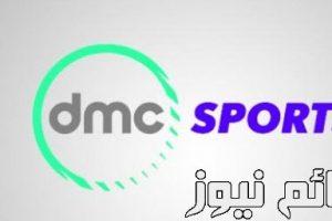 تردد قناة دى ام سى سبورت 2017 الجديد DMC Sport على قمر نايل سات التي تنقل مباراة الزمالك والاهلى