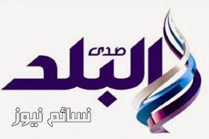 تردد قناة صدى البلد الناقلة لمباريات محمد صلاح مع ليفربول في الموسم الكروي الجديد على قمر نايل سات