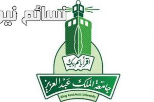 جامعة الملك عبدالعزيز تعلن عن وظائف جديدة .. تعرف على الإختصاصات وشروط القبول والمواعيد