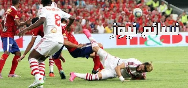 نتيجة مباراة الاهلى والزمالك اليوم وملخص أهداف ختام موقعة