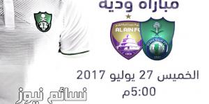مباراة الاهلي السعودي والعين