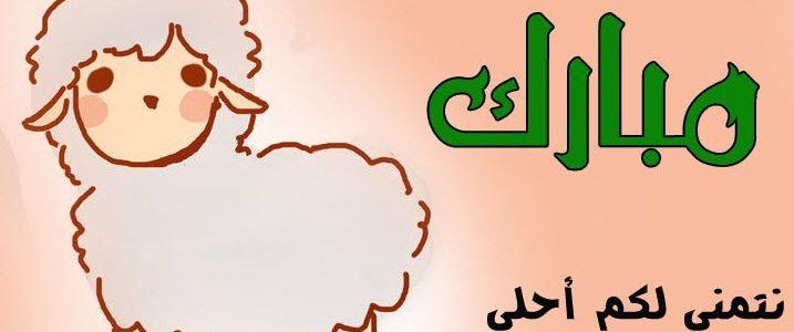 موعد عيد الاضحى 1438 فلكيا .. تعرف على أول أيام عيد الإضحى 2017 في السعودية والإمارات وبقية الدول مع تاريخ وقفة عرفة