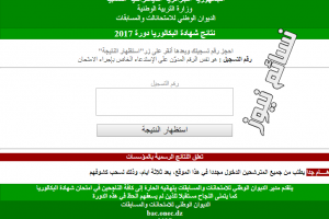 نتائج شهادة البكالوريا دورة 2017 في الجزائر برقم التسجيل .. رابط موقع الديوان الوطني للإمتحانات والمسابقات