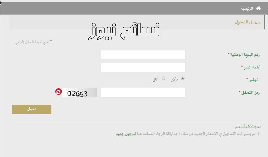 رابط جدارة 1438 للتوظيف الإلكتروني وزارة الخدمة المدنية تعلن توفر