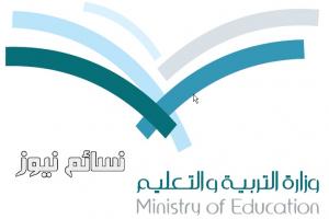 حركة النقل الخارجي … توضيحات وتحذيرات من وزارة التعليم السعودية على لسان مباركالعصيمي