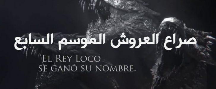 مسلسل game of thrones الموسم السابع الحلقة 4 تم تسريبها