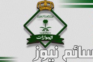 الجوازات .. مغادرة 700 ألف وافد مخالف أراضي المملكة وعشرات الآلاف يغادرون في الفترة القادمة