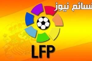 ترتيب الدوري الاسباني بعد الأسبوع الثاني وترتيب هدافي الليجا بعد نهاية مباراة ريال مدريد وفالنسيا