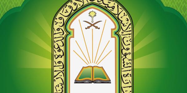 الشؤون الإسلامية تنشر تعميما وتوضح مسألة صلاة عيد الأضحى المبارك وصلاة الجمعة في نفس اليوم