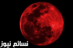 خسوف القمر اليوم .. تعرف على موعد ظاهرة القمر الدموي وتوقيتها وكيفية صلاة الكسوف